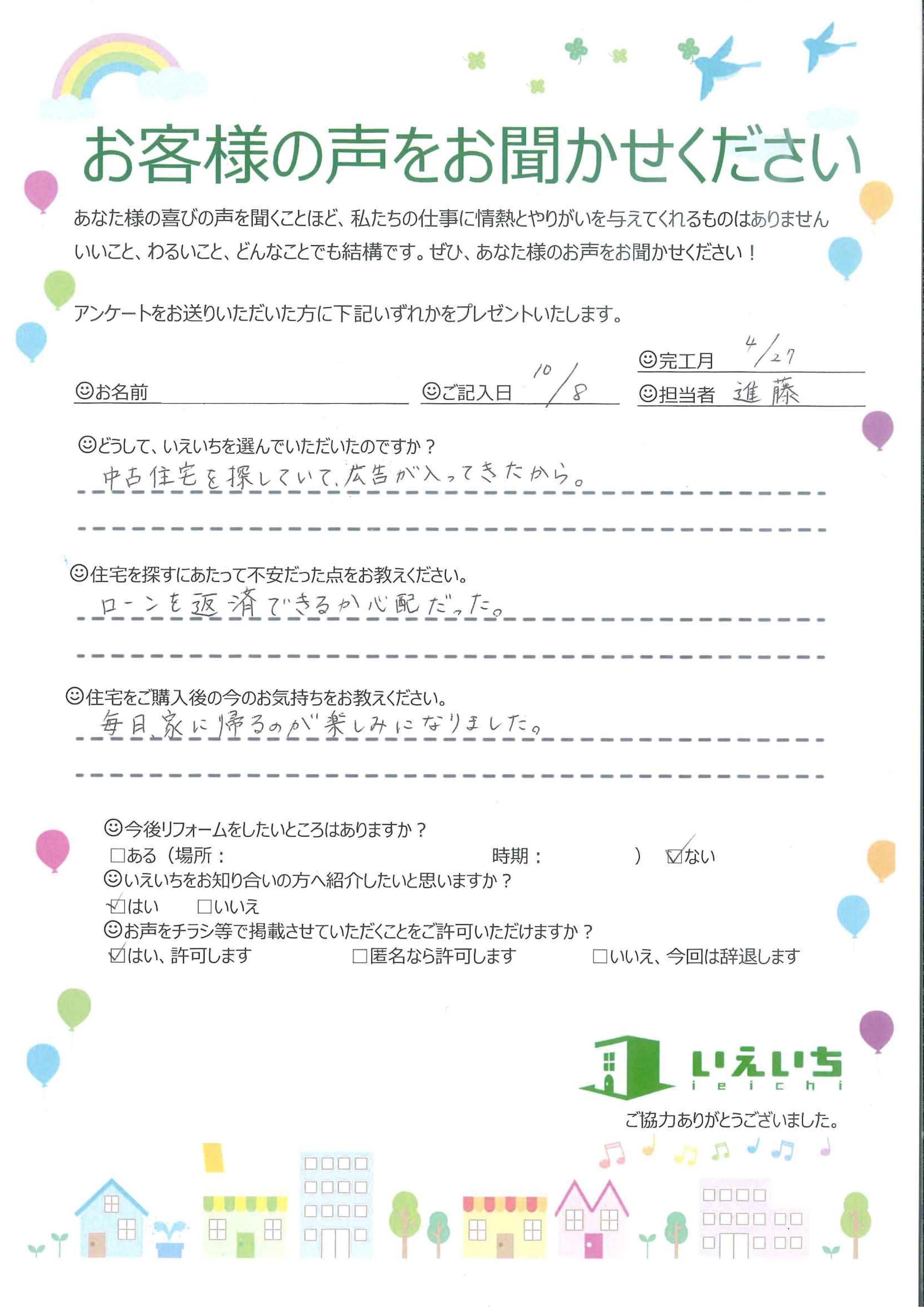 秋田市 S様