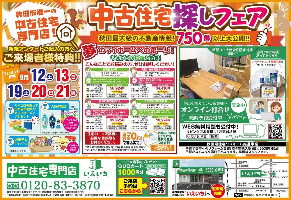 【夢のマイホームへの第一歩!】中古住宅探しフェア!!