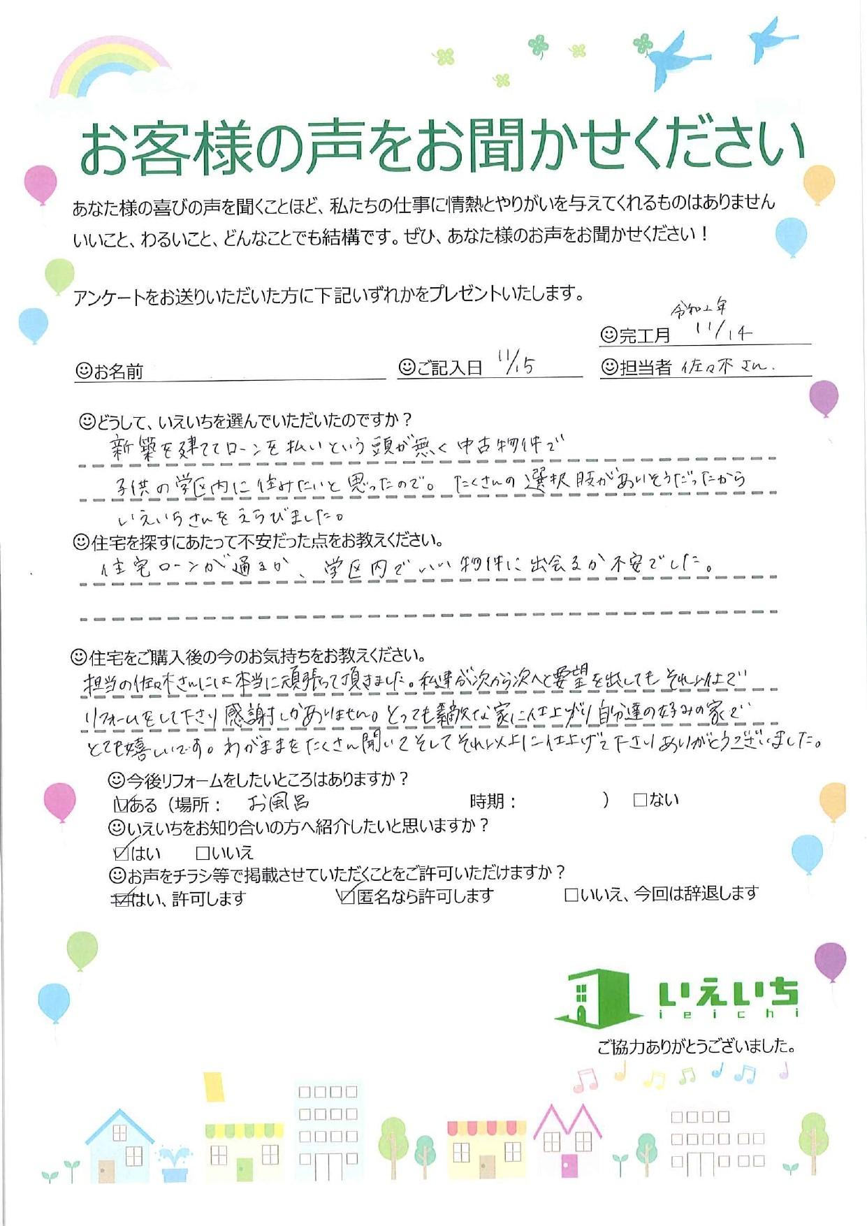 秋田市 K様