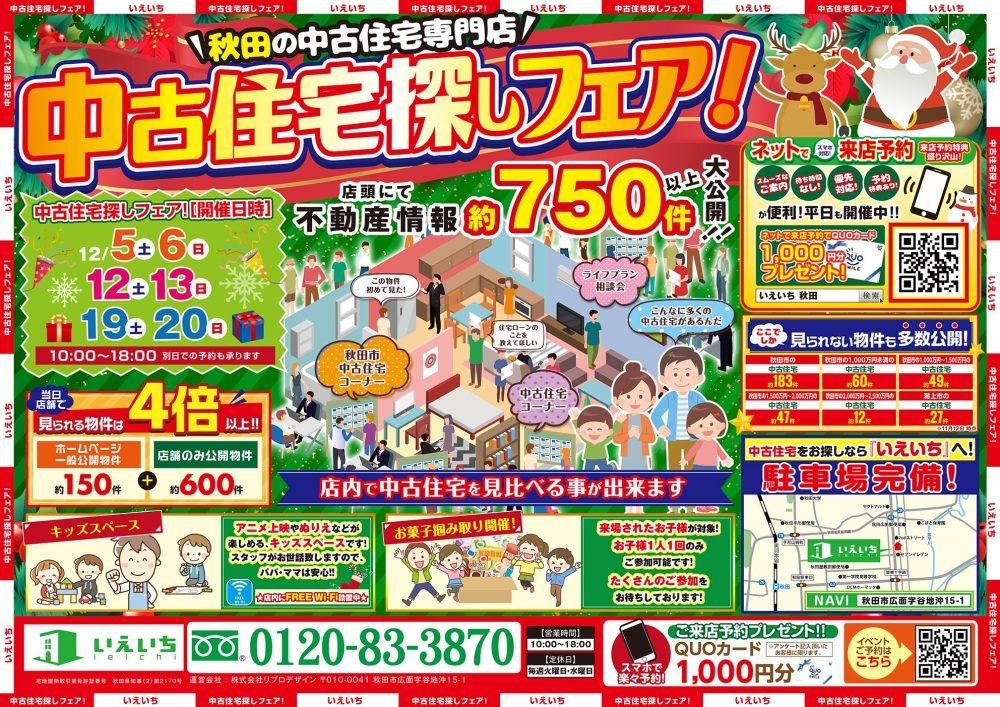 【秋田の中古住宅専門店!】中古住宅探しフェア!!