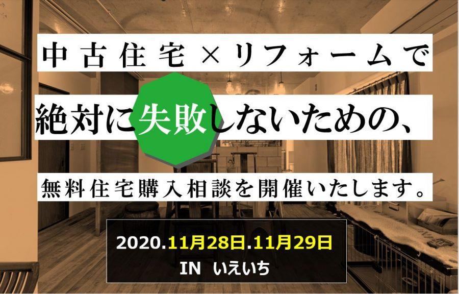 【4組様限定】無料住宅購入相談会