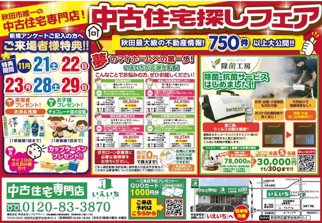 【秋田市唯一の中古専門店!】中古住宅探しフェア!!