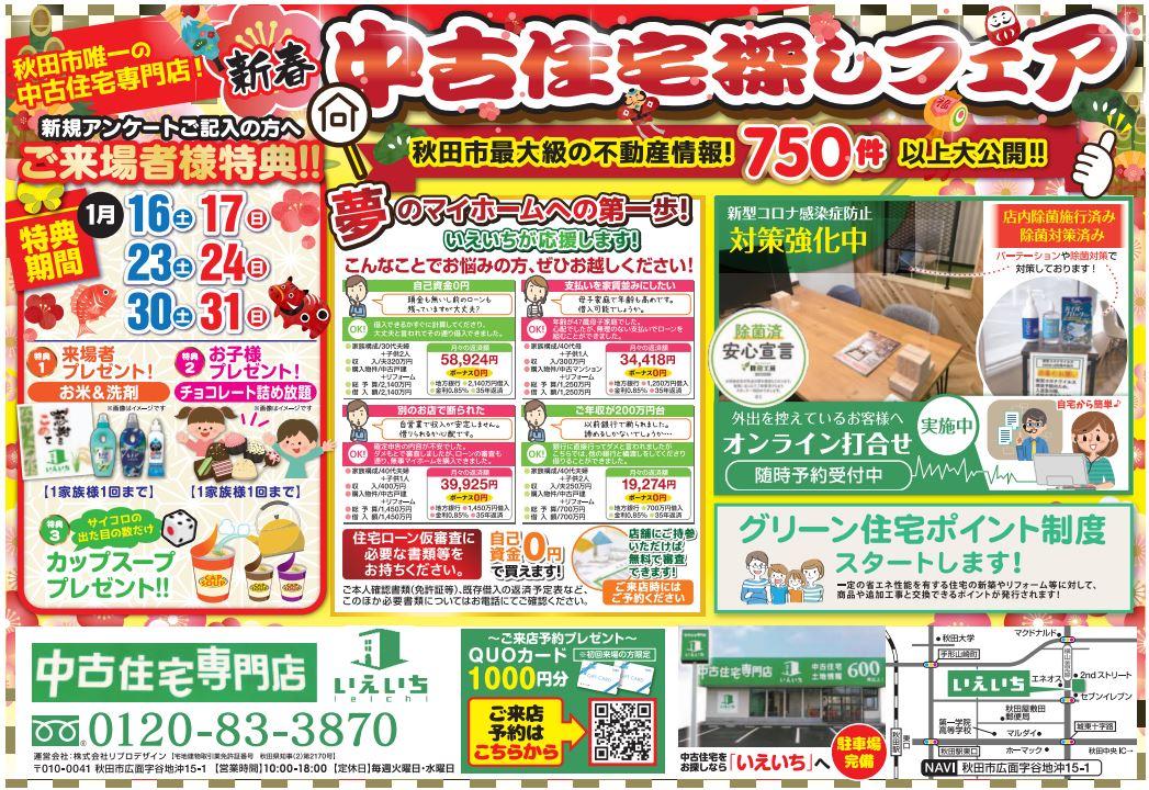 【秋田最大級の不動産情報!】中古住宅探しフェア!!