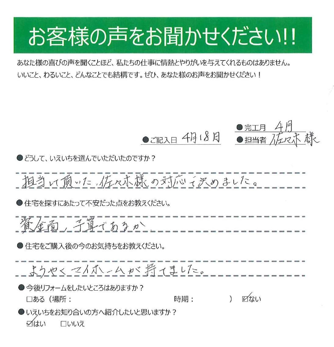 秋田市 Y様