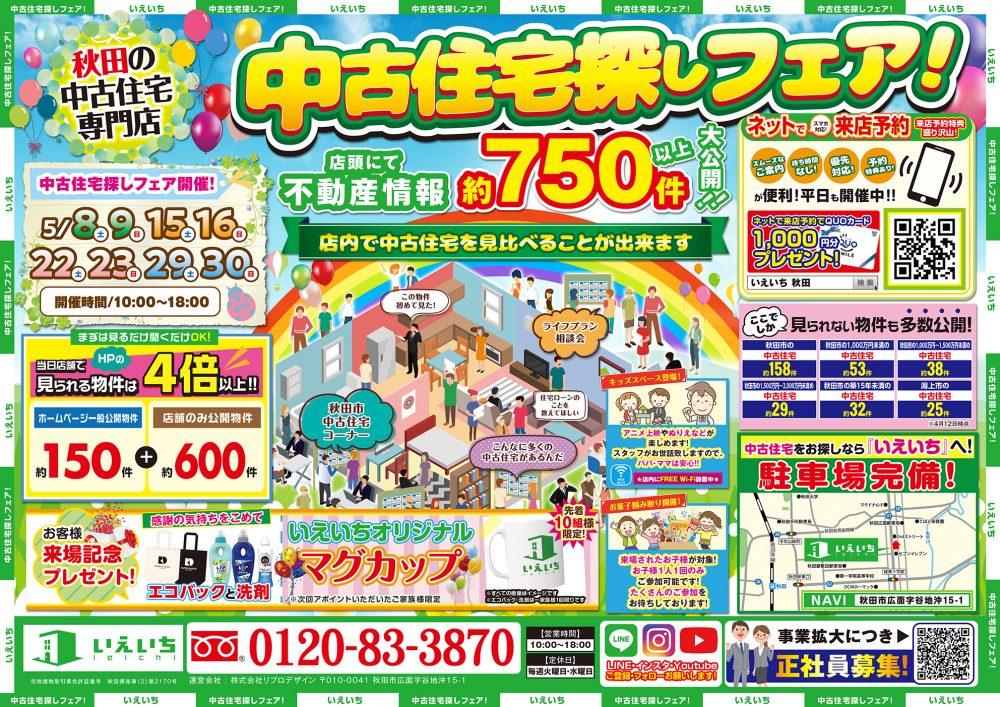 【中古住宅探しフェア】店頭にて不動産情報約750件以上大公開!!