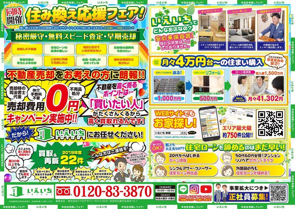 【住み換え応援フェア!!】無料スピード査定・早期売却!!