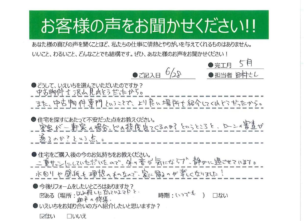秋田市 T様