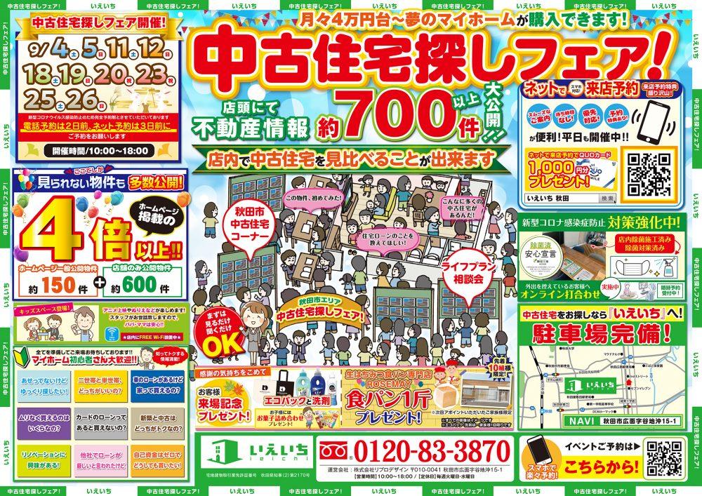 【中古住宅探しフェア】店頭にて不動産情報約700件以上大公開!!
