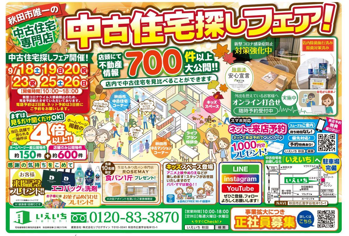 秋田市唯一の中古住宅専門店【中古住宅探しフェア!】
